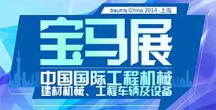 2014上海宝马展_铁甲工程机械网专题