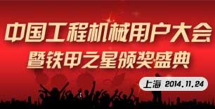 2014中国工程机械行业用户大会专题